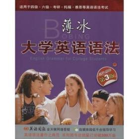 薄冰大学英语语法(3次修订)