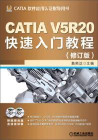 CATIAV5R20快速入门教程修订版詹熙达机械工业出版社978711142910
