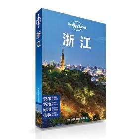 浙江(LonelyPlanet旅行指南2014年全新版)