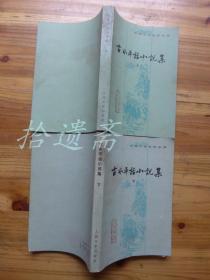 古本平话小说集 上下