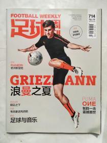 足球周刊(2017.07.04/总714期)(★-书架5)