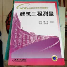 21世纪建筑工程系列规划教材:建筑工程测量