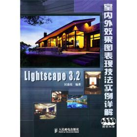 Lightscape 3.2室内外效果图表现技法实例详解