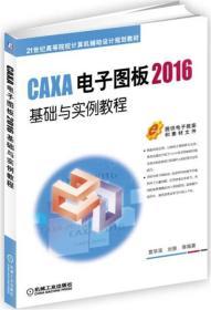 CAXA电子图板2016基础与实例教程