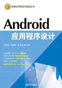 Android应用程序设计 9787302336655 王英强 清华大学出版