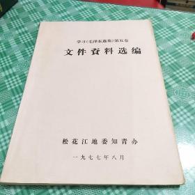 文件资料选编 学习《毛泽东选集》第五卷