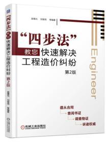 """""""四步法""""教您快速解决工程造价纠纷(第2版)"""
