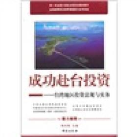 成功赴台投资:台湾地区投资法规与实务