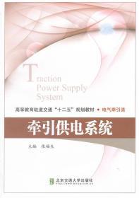 牵引供电系统 9787512114814 张福生  北京交通大学出版社