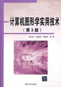 计算机图形学实用技术(第3版) 9787302287674 陈元琰//张睿