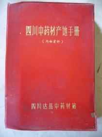 四川中药材产地手册