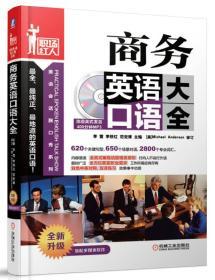 职场红人·美语会话脱口秀系列:商务英语口语大全