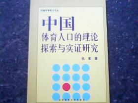 中国体育人口的理论探索与实证研究
