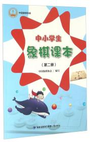 中国象棋协会:中小学生象棋课本(第二册)