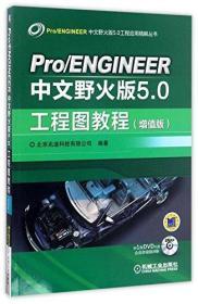 Pro/ENGINEER中文野火版5.0工程图教程(增值版)(附DVD光盘)