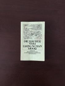 Die Räuber vom Liang Schan Moor 水浒传 德文版