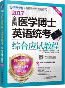 2017全国医学博士英语统考综合应试教程(第8版)