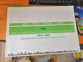 鹤壁市山城区石林镇卜家沟村传统村落保护发展规划(2016-2030)评审稿