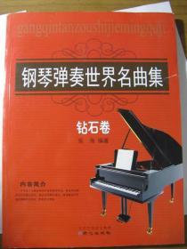 钢琴弹奏中国名曲集 钻石卷
