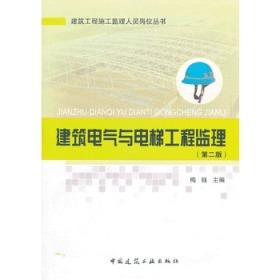 建筑电气与电梯工程监理 9787112149735 梅钰 中国建筑工业
