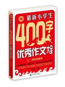最新小学生400字优秀作文大全(三、四年级使用)