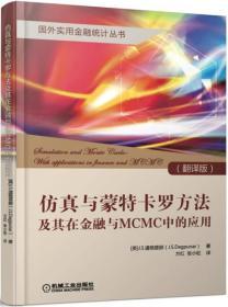 仿真与蒙特卡罗方法及其在金融与MCMC中的应用(翻译版)/国外实用金融统计丛书