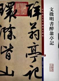 彩色放大本中国著名碑帖:文征明书醉翁亭记