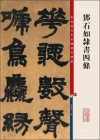 新书--彩色放大本中国著名碑帖:邓石如隶书四条