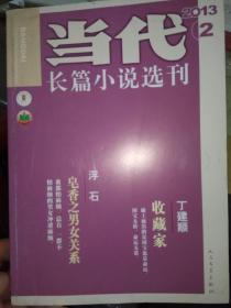 当代长篇小说选刊2013年第2期