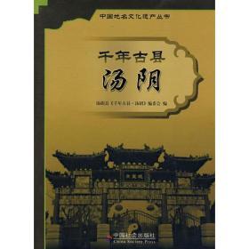 中国地名文化遗产丛书:千年古县-汤阴