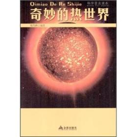 科学普及读本:奇妙的热世界