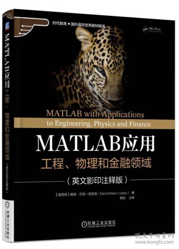 MATLAB应用 ·工程.物理和金融领域(英文影印注释版)