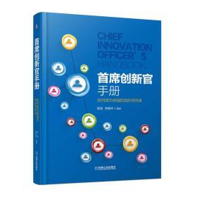 首席创新官手册:如何成为卓越的创新领导者