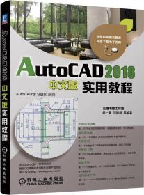 AutoCAD 2018中文版实用教程