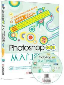 Photoshop CC中文版从入门到精通(第2版)