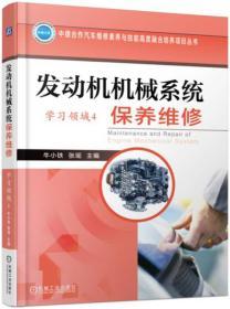 发动机机械系统保养维修(学习领域4)