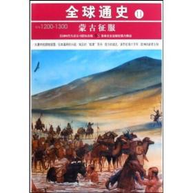 全球通史11:公元1200-1300(蒙古征服)