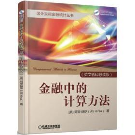 国外实用金融统计丛书:金融中的计算方法(英文影印导读版)