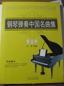 钢琴弹奏中国名曲集 黄金卷