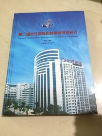 第二届长江国际心血管病学术会议邮票