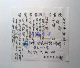 著名书画家、曾任安庆美协荣誉主席 汪涛1984年毛笔信札 一通两页附实寄封(使用安庆书画院专用稿纸及信封;原中美协理事何溶同一上款)162