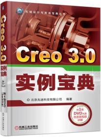 Creo 3.0实例宝典