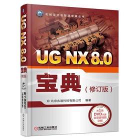 UG NX 8.0宝典(修订版)