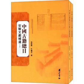 中国古籍总目安徽文献补遗
