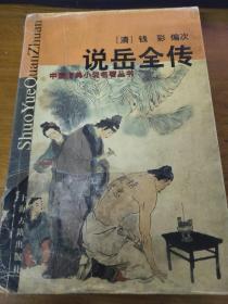中国古典小说名著丛书