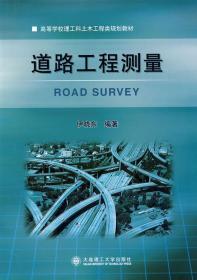 道路工程测量 9787561138830 伊晓东著 大连理工大学出版社