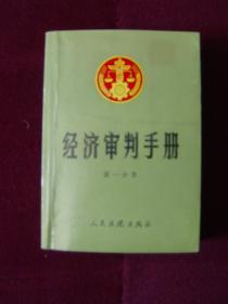 经济审判手册(1——12册)