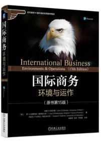 国际商务:环境与运作(原书第15版)