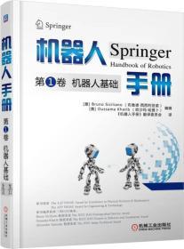 机器人手册*1卷 机器人基础