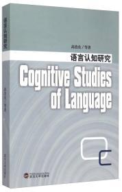 语言认知研究(英文版)9787307151888
